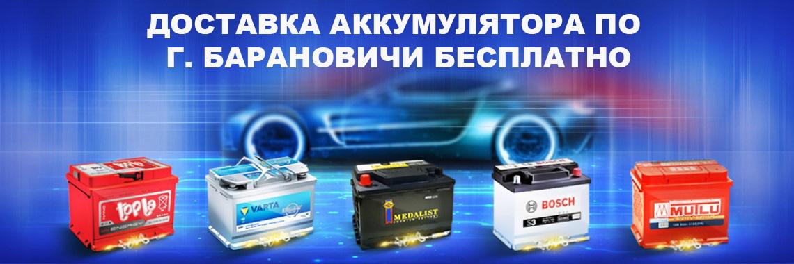Доставка аккумулятора по г. Барановичи бесплатно