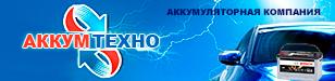Интернет магазин АккумТехно